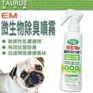 【 培菓平價寵物網 】TAURUS》金牛座EM微生物除臭噴霧250ml-犬貓用