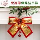 門掛蝴蝶結(金/紅色) 聖誕節 蝴蝶結 30cm 耶誕掛飾 居家布置 櫥窗裝飾 布置【塔克】