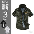 台灣現貨 / 空軍一號 MA1夏季短袖軍...
