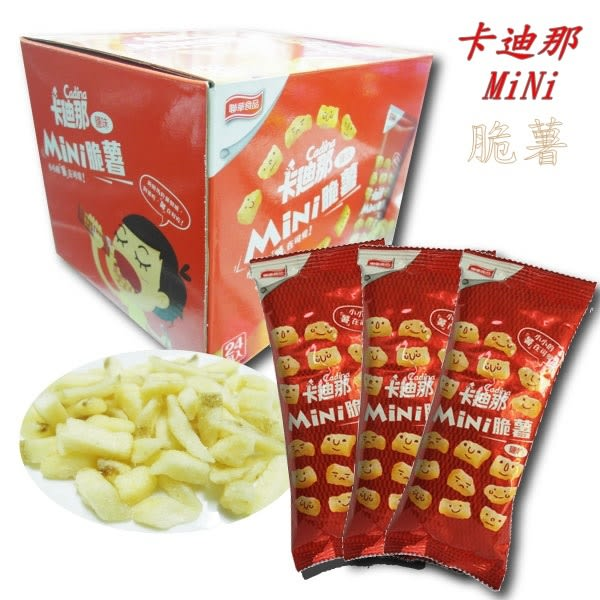 台灣卡迪那mini 脆薯鹽味 1箱/24包 【櫻桃飾品】【20040】