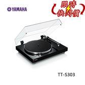 【限時特賣+24期0利率】YAMAHA 山葉 TT-S303 黑膠 唱盤 唱機 公司貨