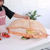 飯菜罩子桌蓋菜罩可折疊餐桌罩長方形家用遮菜蓋傘大號 HH2009【極致男人】