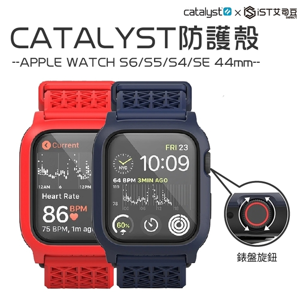 【CATALYST】APPLE WATCH S6/S5/S4/SE 44mm 耐衝擊一體成型錶帶 防摔保護殼 紅/藍