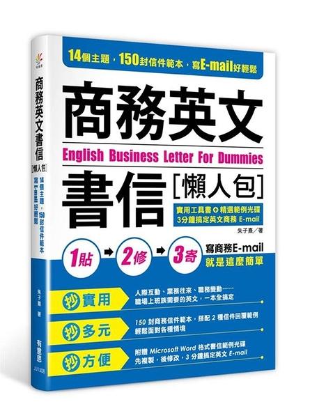 (二手書)商務英文書信懶人包:14個主題,150封信件範本,寫E-mail好輕鬆