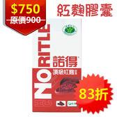 ※諾得 頂級紅麴膠囊30粒/盒 健字號 長青保養 天良生物科技