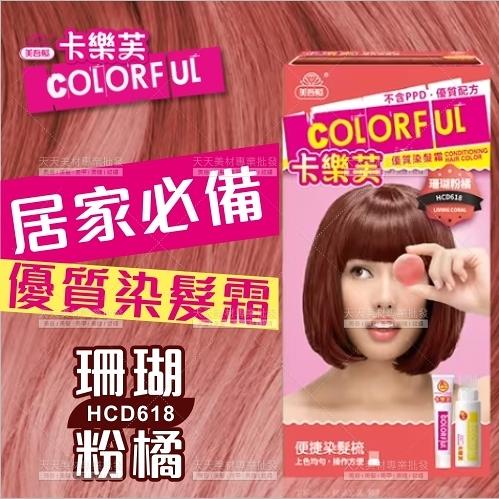 卡樂芙COLORFUL優質染髮霜(50g*2)-珊瑚粉橘[99908]