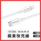 MFI 認證 PD快充線 [P05] Lightning to USB-C RONEVER 快充線 typec 充電線