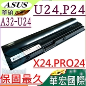 ASUS電池(保固最久)-華碩電池 U24,P24,X24,PRO24,U24E-PX054,U24E-XS71,U24E-PX002V,U24E-PX024V,A31-U24