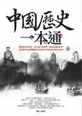 中國歷史一本通