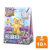 熊寶貝 衣物香氛袋 薰衣沁林香 (3包入)x10盒/箱