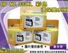 HP NO.933XL / 933 XL 彩色 環保墨水匣