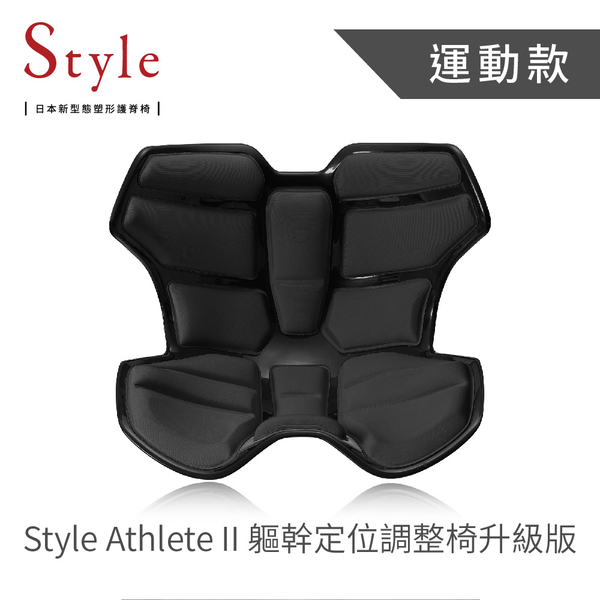 Style Athlete II 軀幹定位調整椅升級版- 黑