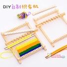 織布機 diy小號木質兒童手工禮物女孩幼稚園區角毛線編織材料玩具
