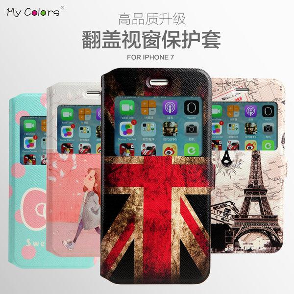 視窗彩繪皮套iPhone7/Plus(5.5寸) iPhone7(4.7寸)手機皮套 手機殼