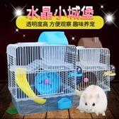 倉鼠籠-萌小鼠倉鼠籠子倉鼠籠子套餐倉鼠籠子防越獄倉鼠籠子雙層水晶小城 艾莎YYJ