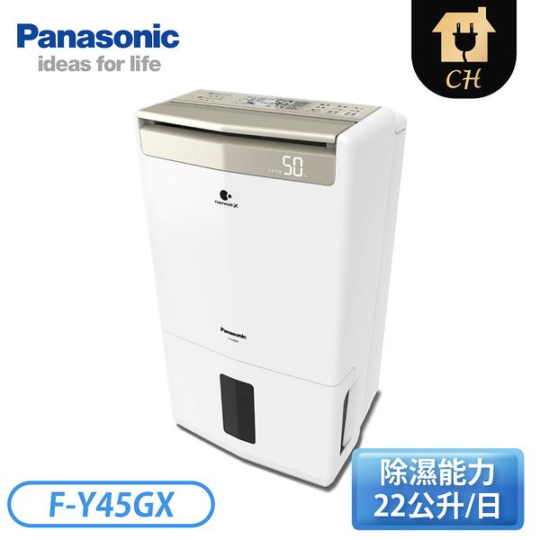 [Panasonic 國際牌]22公升 高效型清淨除濕機 F-Y45GX