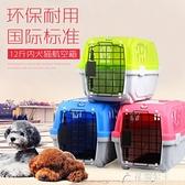 寵物航空箱便攜式運輸托運箱貓籠子幼犬泰迪貓咪航空籠外出箱狗籠 快速出貨YJT