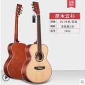 吉他民謠吉他初學者學生成人入門自學38寸41寸木吉他男女生吉它LX 玩趣3C