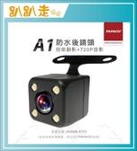 【PAPAGO】 A1 防水後鏡頭 倒車顯影+720P錄影 (支援型號:GoSafe A723)