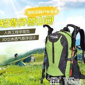 登山包 全館免運戶外休閒雙肩包35l輕便徒步旅行背包登山包男女防水野營包 童趣屋