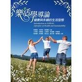 樂活學導論(健康與永續的生活型態)