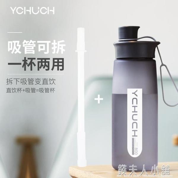超大容量水杯男太空杯子吸管塑料水壺戶外便攜夏天運動大號瓶健身「錢夫人小鋪」