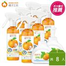 橘子工坊家用類制菌清潔噴霧250g*6瓶贈洗手慕斯2瓶