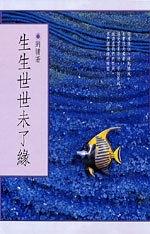 二手書博民逛書店 《生生世世未了緣》 R2Y ISBN:9579279306│劉墉