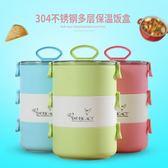 保溫飯盒便攜304不銹鋼分層便當套裝學生帶餐密封多層桶可微波爐igo 韓風物語