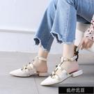 2021新款涼拖鞋女尖頭包頭鉚釘一字帶涼鞋低跟平底鞋歐美百搭【全館免運】