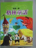 【書寶二手書T8/兒童文學_WDR】再讀一遍 格林童話(新版)_唐炘炘