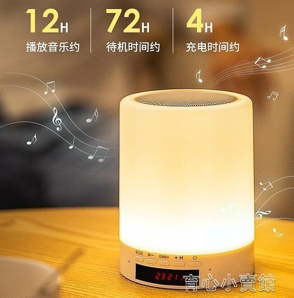 智慧多功能無線立體聲藍芽音箱鬧鐘帶彩燈閃光家用迷你小型音響高音質影響便攜式3d 育心館