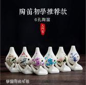 6孔中音陶笛六孔熏燒陶笛送自學配件塤「夢露時尚女裝」