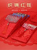 精美利是袋紅包袋結婚婚禮改口萬元布藝紅包袋創意個性利是封大紅包布紅包錦緞紅包 街頭布衣