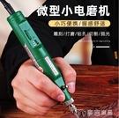 小型電磨機小電磨機文玩玉石拋光打磨機手持雕刻電動工具小型多功能迷你電鑽 麥吉良品