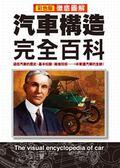(二手書)徹底圖解汽車構造完全百科