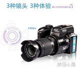 單反外形長焦數碼相機家用高清寶達d3000單反照相機QM 『美優小屋』