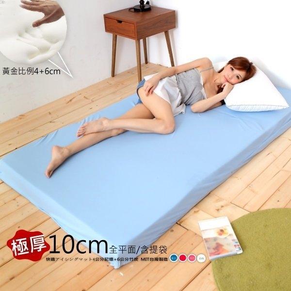 LUST生活寢具【3.5呎10公分-全平面/備長炭記憶床墊】完美支撐 -惰性矽膠床(日本原料)台灣製