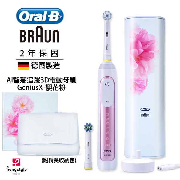 德國百靈Oral-B-GeniusX AI智慧追蹤3D電動牙刷(櫻花粉) 送超細毛護齦刷頭EB60-4