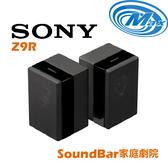 《麥士音響》 SONY索尼 家庭劇院 SoundBar聲霸 Z9R