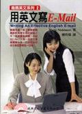 二手書博民逛書店《用英文寫E-MAIL-商務英文系列2》 R2Y ISBN:95