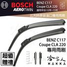 BOSCH BENZ 12年~15年 C117 CLA 220 COUPE 歐規專用雨刷 免運 贈潑水劑 24 19吋 哈家人