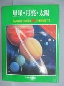 【書寶二手書T2/科學_PMZ】星星月亮太陽_牛頓特集11