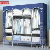 布衣櫃簡易衣櫃布藝收納櫃子臥室衣櫥儲物櫃布衣櫃簡約現代經濟型組裝 LH3080【3C環球數位館】