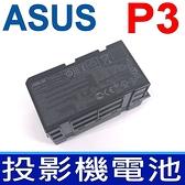 華碩 ASUS P3 投影機 電池 14.4V 48.24Wh