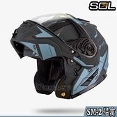 SOL SM-2 猛禽 消光灰藍銀 內藏墨鏡 SM2 可掀式 全罩式 可樂帽 雙D扣 免運送好禮