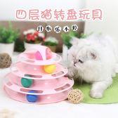 貓玩具寵物用品貓咪互動遊戲盤玩具四層貓轉盤 HA014