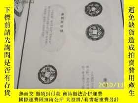 二手書博民逛書店罕見(遼寧大學)中國古代壓勝錢譜(沒有書衣)5293 盧振海 遼