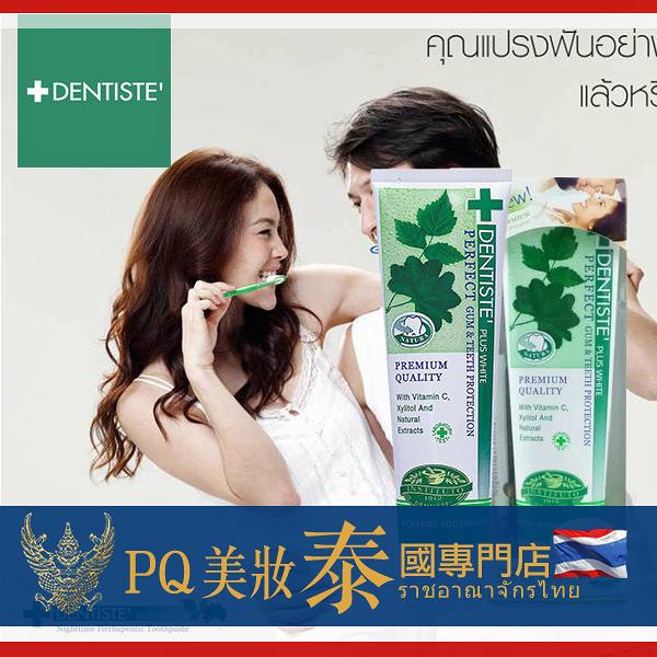 泰國 Dentiste Plus White 牙醫選用夜用牙膏 100g 紙盒包裝【PQ 美妝】