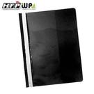 【7折】 HFPWP 黑色 2孔卷宗文件夾上板透明下版不透明 LW320-BK